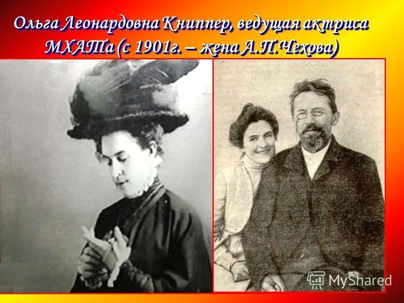 Ольга Леонардовна Книппер, ведущая актриса МХАТа (с 1901 г. – жена А.П.Чехова)