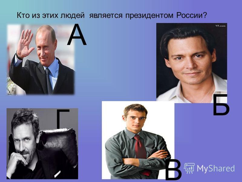 Кто из этих людей является президентом России? А Б В Г