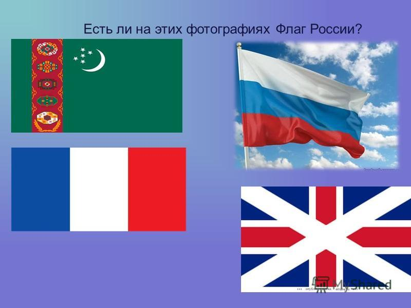 Есть ли на этих фотографиях Флаг России?