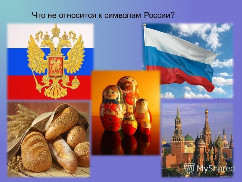 Что не относится к символам России?