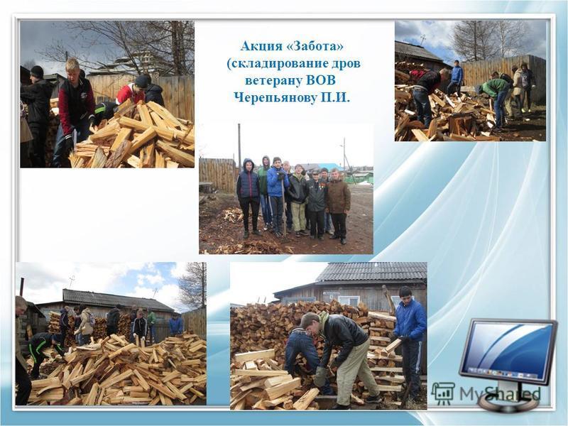 Акция «Забота» (складирование дров ветерану ВОВ Черепьянову П.И.