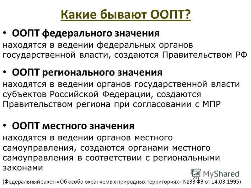 ООПТ федерального значения находятся в ведении федеральных органов государственной власти, создаются Правительством РФ ООПТ регионального значения находятся в ведении органов государственной власти субъектов Российской Федерации, создаются Правительс