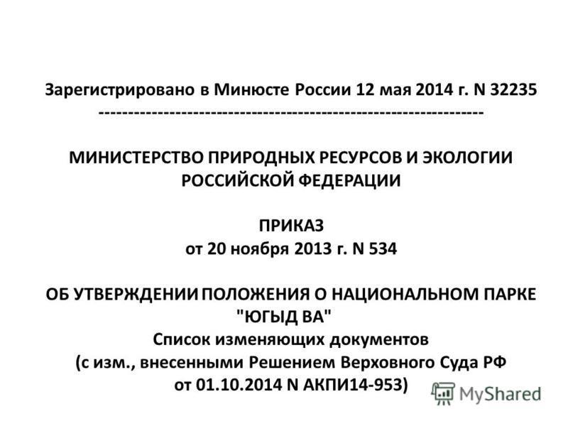 Зарегистрировано в Минюсте России 12 мая 2014 г. N 32235 ------------------------------------------------------------------ МИНИСТЕРСТВО ПРИРОДНЫХ РЕСУРСОВ И ЭКОЛОГИИ РОССИЙСКОЙ ФЕДЕРАЦИИ ПРИКАЗ от 20 ноября 2013 г. N 534 ОБ УТВЕРЖДЕНИИ ПОЛОЖЕНИЯ О Н