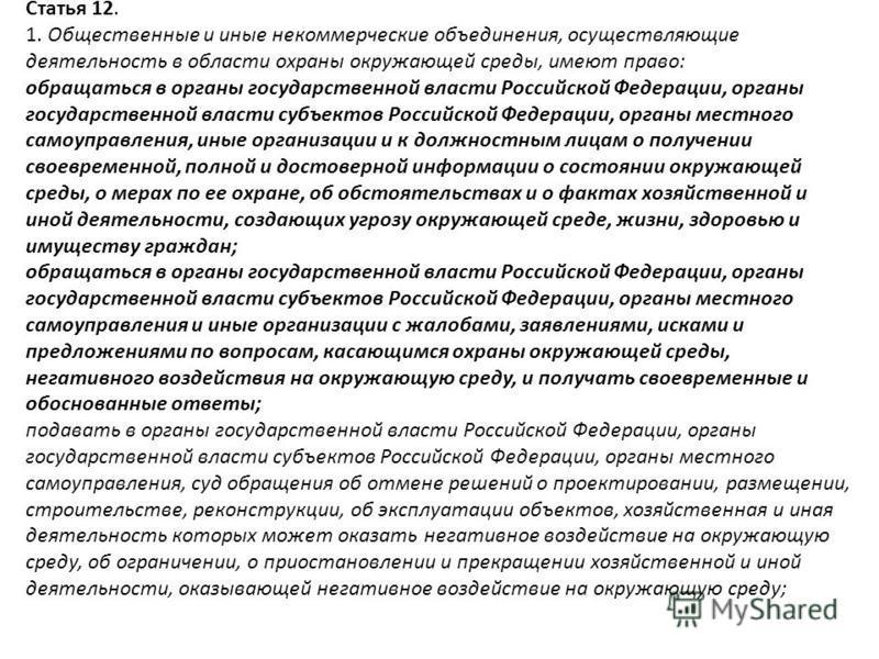 Статья 12. 1. Общественные и иные некоммерческие объединения, осуществляющие деятельность в области охраны окружающей среды, имеют право: обращаться в органы государственной власти Российской Федерации, органы государственной власти субъектов Российс