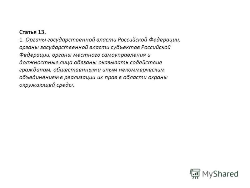 Статья 13. 1. Органы государственной власти Российской Федерации, органы государственной власти субъектов Российской Федерации, органы местного самоуправления и должностные лица обязаны оказывать содействие гражданам, общественным и иным некоммерческ