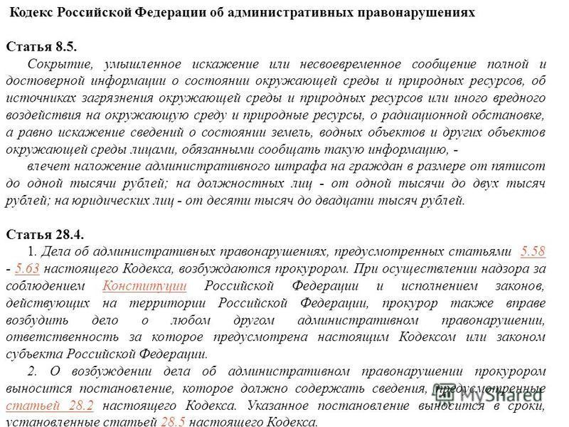 Кодекс Российской Федерации об административных правонарушениях Статья 8.5. Сокрытие, умышленное искажение или несвоевременное сообщение полной и достоверной информации о состоянии окружающей среды и природных ресурсов, об источниках загрязнения окру