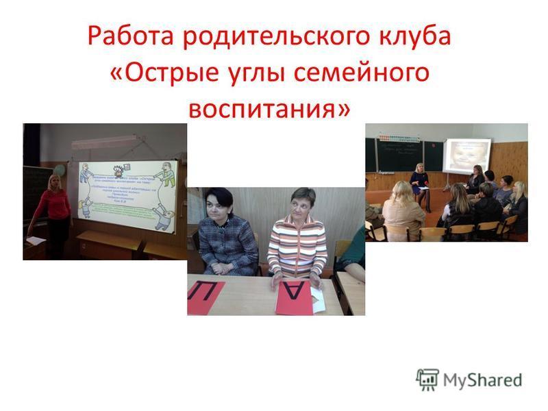 Работа родительского клуба «Острые углы семейного воспитания»