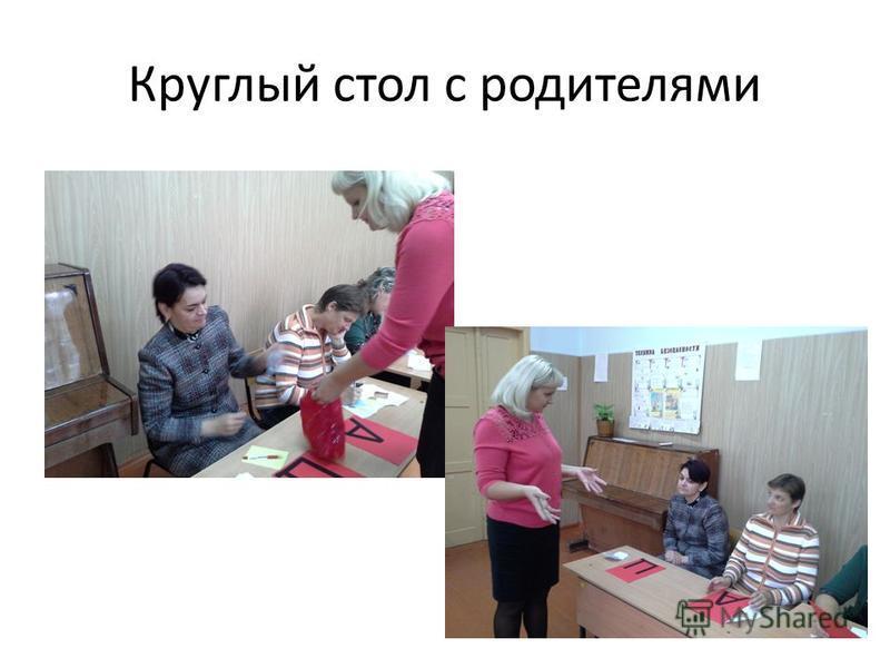 Круглый стол с родителями
