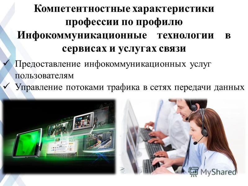 Предоставление инфокоммуникационных услуг пользователям Управление потоками трафика в сетях передачи данных Компетентностные характеристики профессии по профилю Инфокоммуникационные технологии в сервисах и услугах связи