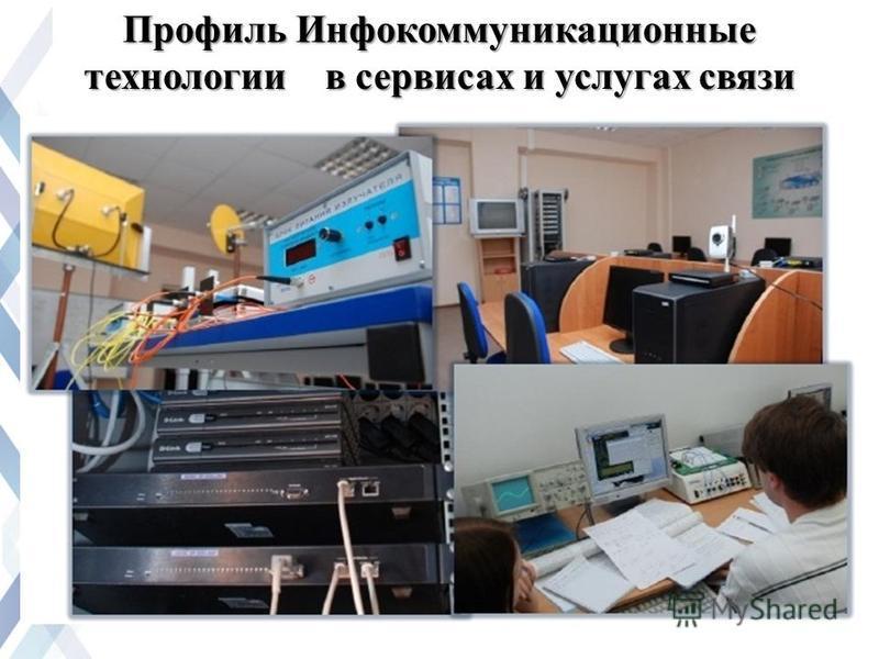 Профиль Инфокоммуникационные технологии в сервисах и услугах связи