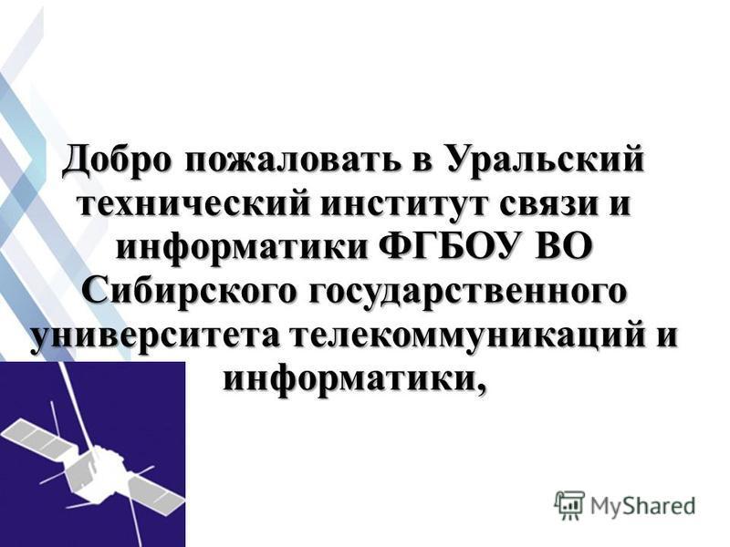 Добро пожаловать в Уральский технический институт связи и информатики ФГБОУ ВО Сибирского государственного университета телекоммуникаций и информатики,