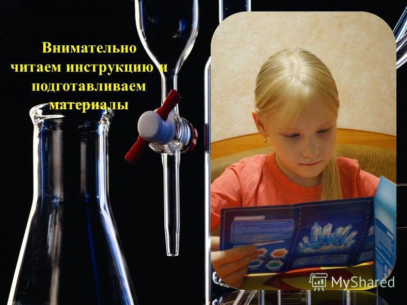 Внимательно читаем инструкцию и подготавливаем материалы