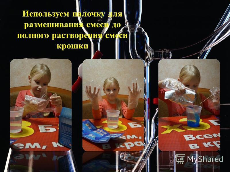 Используем палочку для размешивания смеси до полного растворения смеси крошки