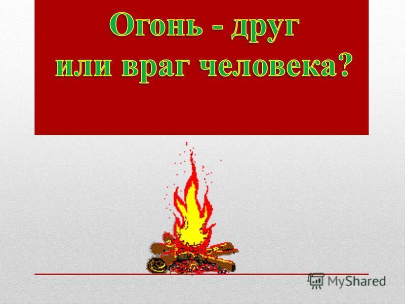 Отгадайте загадку Рыжий зверь в печи сидит. Рыжий зверь на всех сердит. Он от злобы ест дрова Целый час, а может два. Ты рукой его не тронь, Искусает всю ладонь. огонь