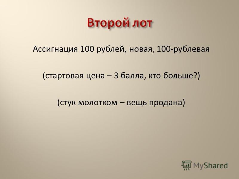 Ассигнация 100 рублей, новая, 100-рублевая (стартовая цена – 3 балла, кто больше?) (стук молотком – вещь продана)
