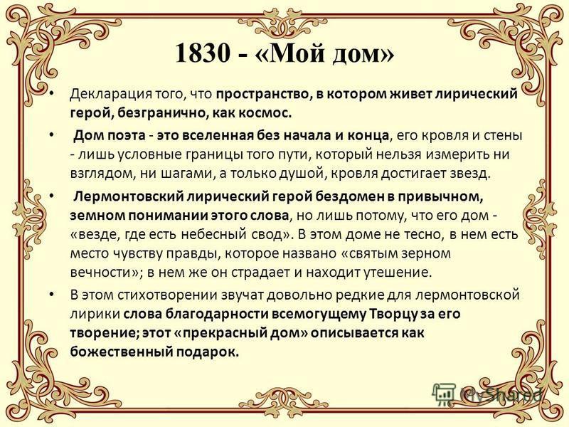 1830 - «Мой дом» Декларация того, что пространство, в котором живет лирический герой, безгранично, как космос. Дом поэта - это вселенная без начала и конца, его кровля и стены - лишь условные границы того пути, который нельзя измерить ни взглядом, ни