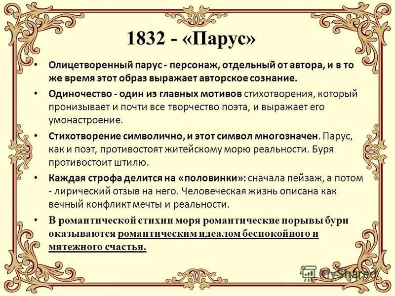 1832 - «Парус» Олицетворенный парус - персонаж, отдельный от автора, и в то же время этот образ выражает авторское сознание. Одиночество - один из главных мотивов стихотворения, который пронизывает и почти все творчество поэта, и выражает его умонаст