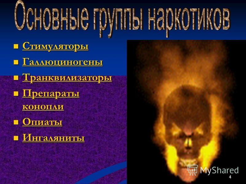 Наркотики были известны еще в древности (греч. narke – сон, оцепенение, онемение, mania – страсть, безумие ). 3