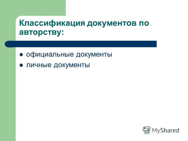 Классификация документов по авторству: официальные документы личные документы
