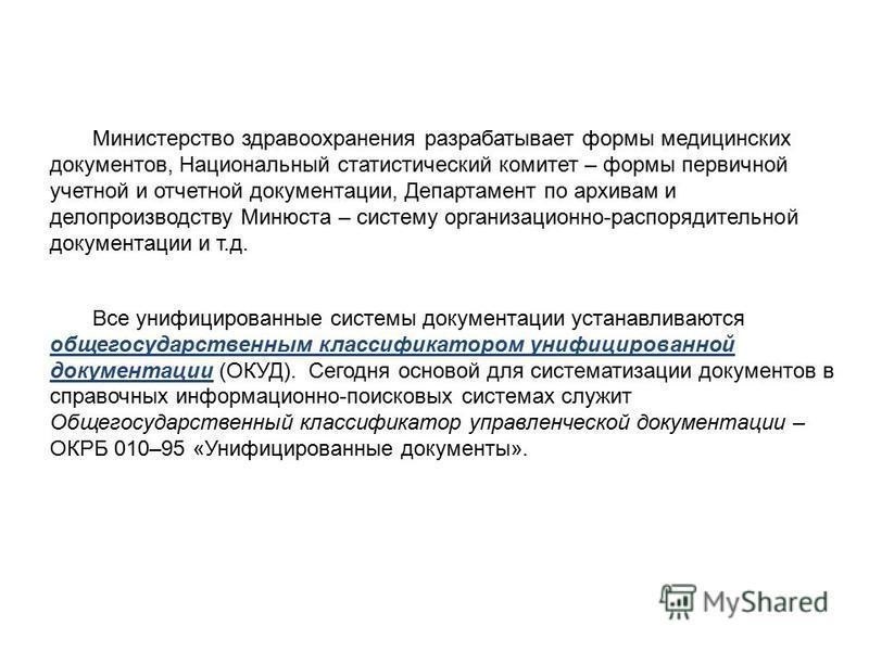 Министерство здравоохранения разрабатывает формы медицинских документов, Национальный статистический комитет – формы первичной учетной и отчетной документации, Департамент по архивам и делопроизводству Минюста – систему организационно-распорядительно