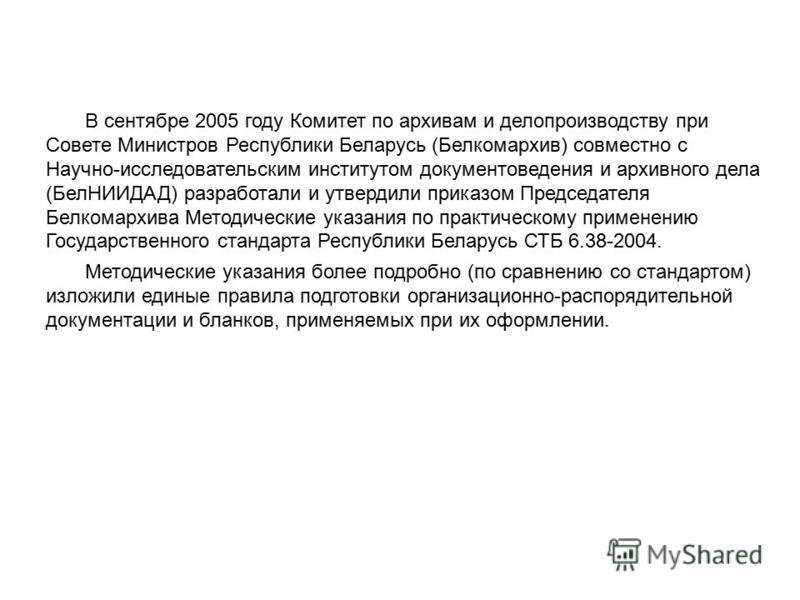В сентябре 2005 году Комитет по архивам и делопроизводству при Совете Министров Республики Беларусь (Белкомархив) совместно с Научно-исследовательским институтом документоведения и архивного дела (БелНИИДАД) разработали и утвердили приказом Председат