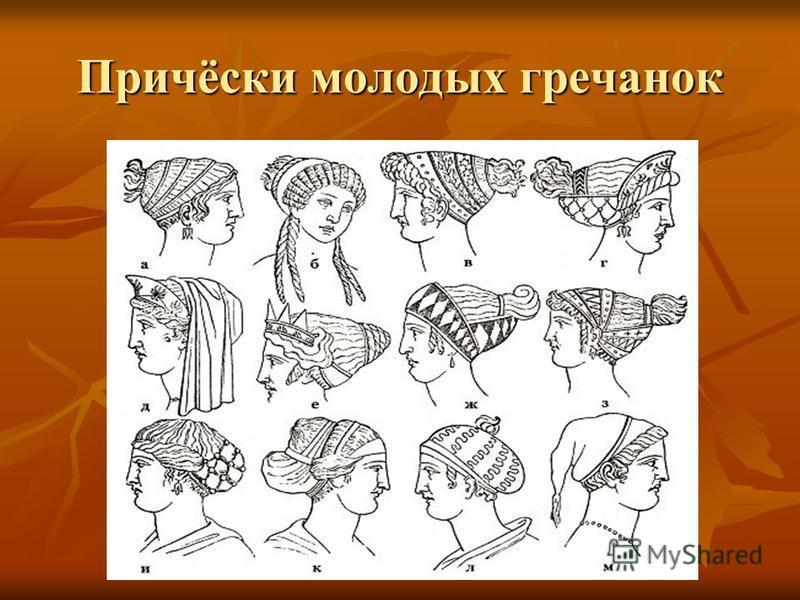 Причёски молодых гречанок