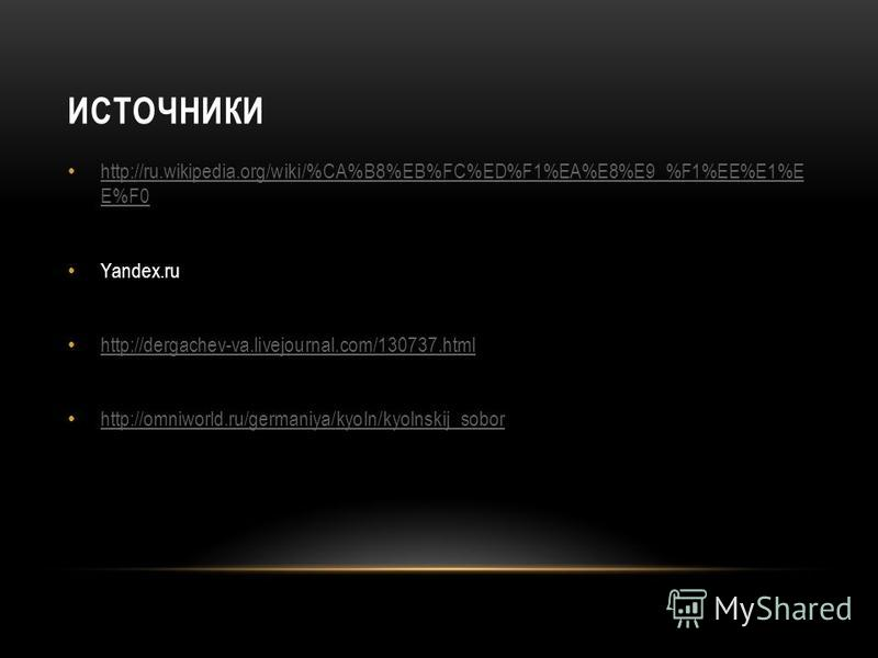ИСТОЧНИКИ http://ru.wikipedia.org/wiki/%CA%B8%EB%FC%ED%F1%EA%E8%E9_%F1%EE%E1%E E%F0 http://ru.wikipedia.org/wiki/%CA%B8%EB%FC%ED%F1%EA%E8%E9_%F1%EE%E1%E E%F0 Yandex.ru http://dergachev-va.livejournal.com/130737. html http://omniworld.ru/germaniya/kyo