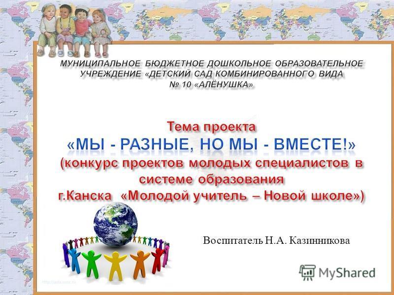 Воспитатель Н.А. Казинникова