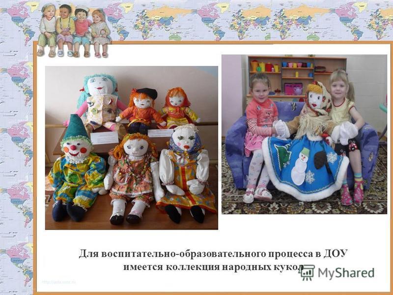 Для воспитательно-образовательного процесса в ДОУ имеется коллекция народных кукол