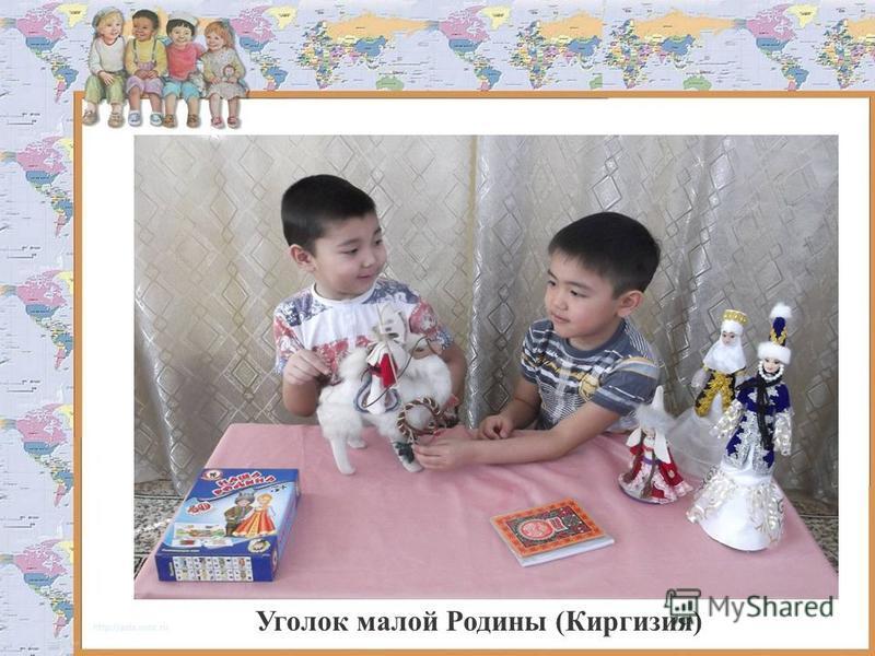 Уголок малой Родины (Киргизия)