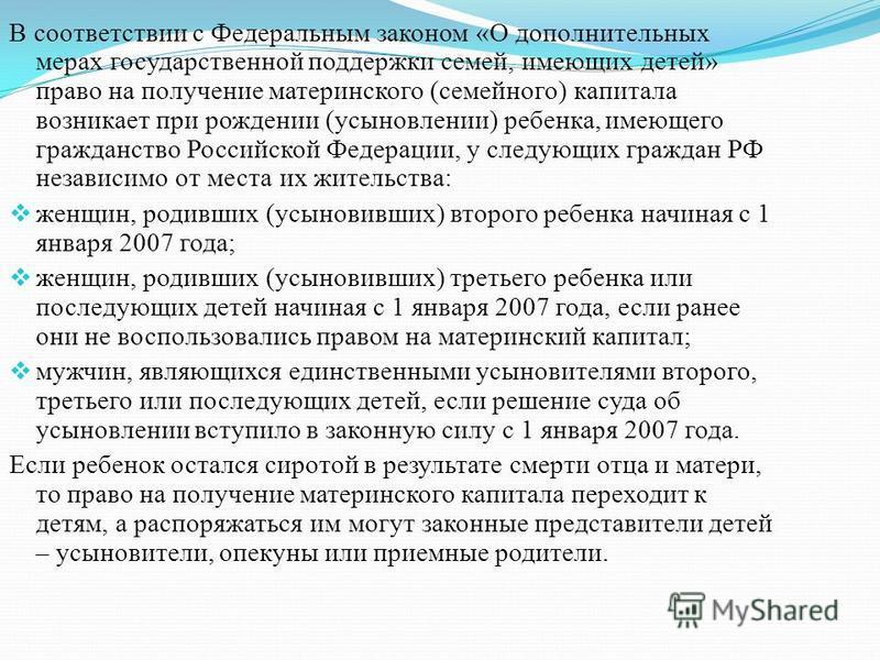 В соответствии с Федеральным законом «О дополнительных мерах государственной поддержки семей, имеющих детей» право на получение материнского (семейного) капитала возникает при рождении (усыновлении) ребенка, имеющего гражданство Российской Федерации,