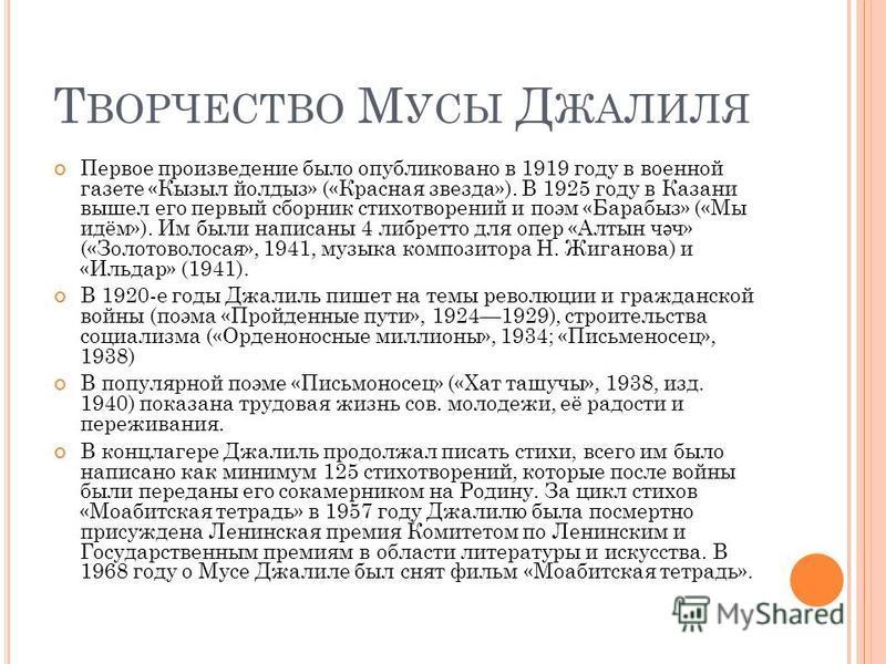 В 1946 году МГБ СССР завело розыскное дело на Мусу Джалиля. Он обвинялся в измене Родине и пособничестве врагу. В апреле 1947 года имя Мусы Джалиля было включено в список особо опасных преступников. В 1946 бывший военнопленный Нигмат Терегулов принёс