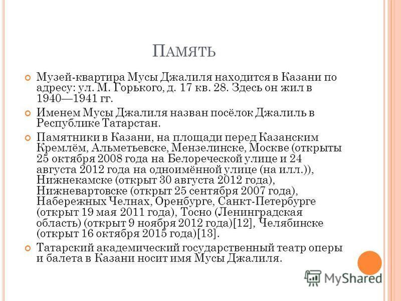 Т ВОРЧЕСТВО М УСЫ Д ЖАЛИЛЯ Первое произведение было опубликовано в 1919 году в военной газете «Кызыл йолдыз» («Красная звезда»). В 1925 году в Казани вышел его первый сборник стихотворений и поэм «Барабыз» («Мы идём»). Им были написаны 4 либретто для