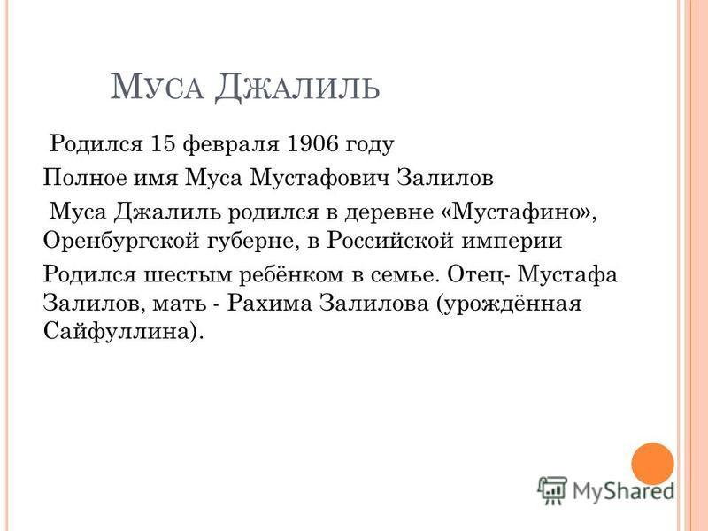 М УСА Д ЖАЛИЛЬ
