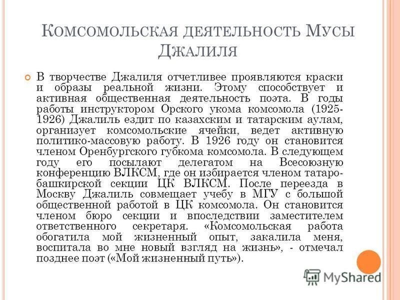 П РИЕЗД В К АЗАНЬ 27 мая 1920 года В.И.Ленин подписал декрет, провозгласивший образование в составе РСФСР Татарской Автономной Республики. Появилась прочная основа для развития национальной экономики, науки, культуры. В Казань съезжаются молодые тата