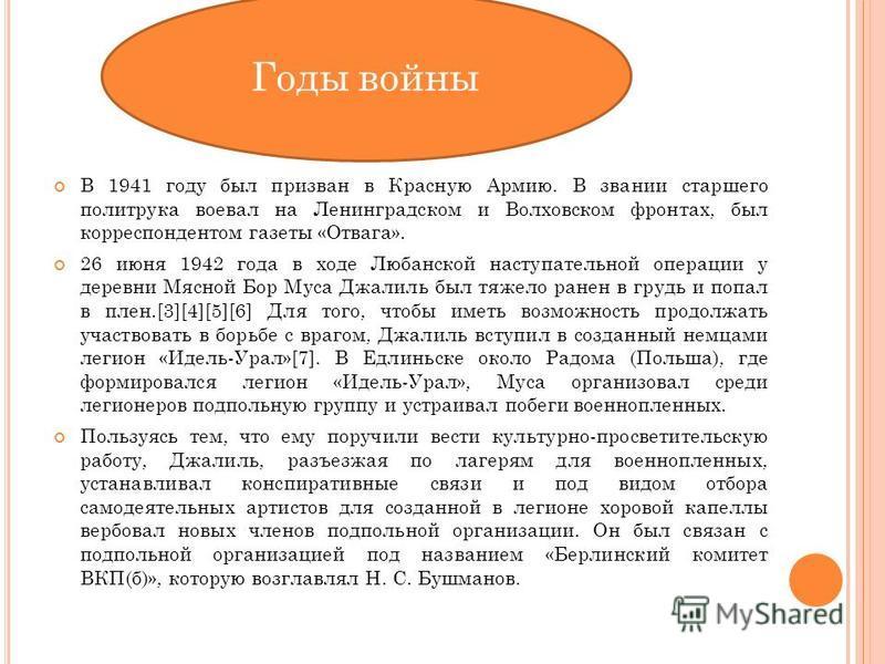В 1932 году жил и работал в городе Надеждинск (современное название Серов). В 1934 году вышли два его сборника: «Орденоносные миллионы» на комсомольскую тему и «Стихи и поэмы». Работал с молодежью; по его рекомендациям в татарскую литературу пришли А