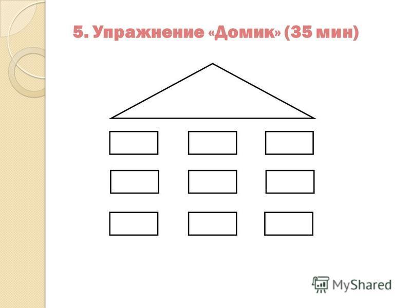 5. Упражнение «Домик» (35 мин)