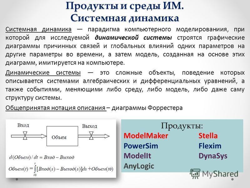 Продукты и среды ИМ. Системная динамика Системная динамика парадигма компьютерного моделированиия, при которой для исследуемой динамической системы строятся графические диаграммы причинных связей и глобальных влияний одних параметров на другие параме