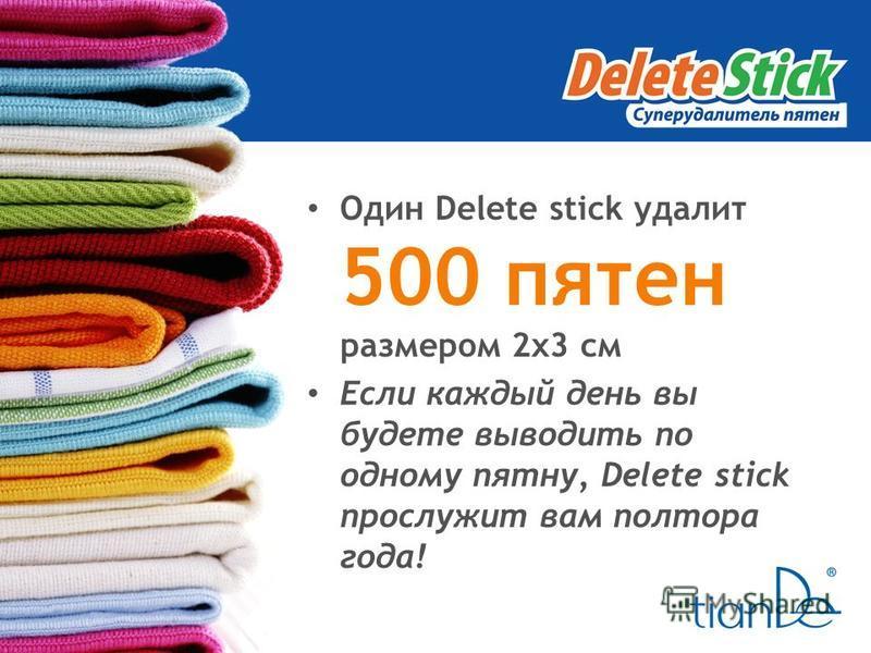 Один Delete stick удалит 500 пятен размером 2x3 см Если каждый день вы будете выводить по одному пятну, Delete stick прослужит вам полтора года!