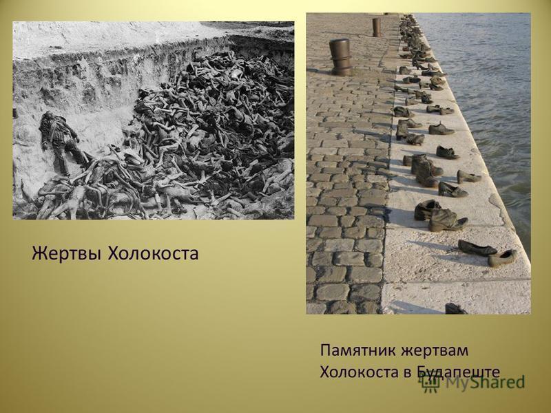 Памятник жертвам Холокоста в Будапеште Жертвы Холокоста