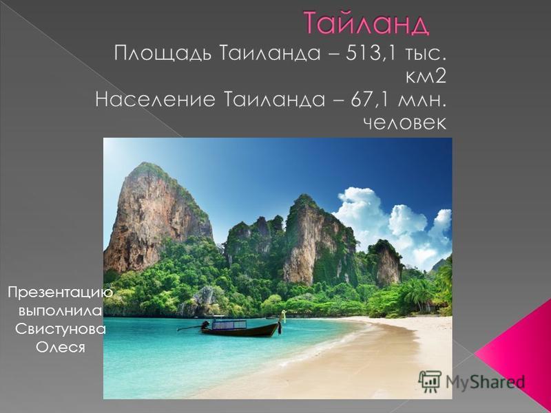 Презентацию выполнила Свистунова Олеся