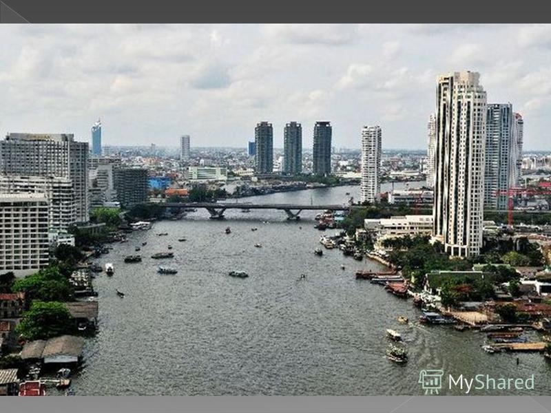 Речная сеть Таиланда густая. Для рек характерны резкие изменения водности в течении года и высокие половодья в сезон муссонных дождей. Особое значение в жизни страны имеет река Менам-Чао-Прайя, самая длинная и многоводная река Таиланда. Ее длина- 120