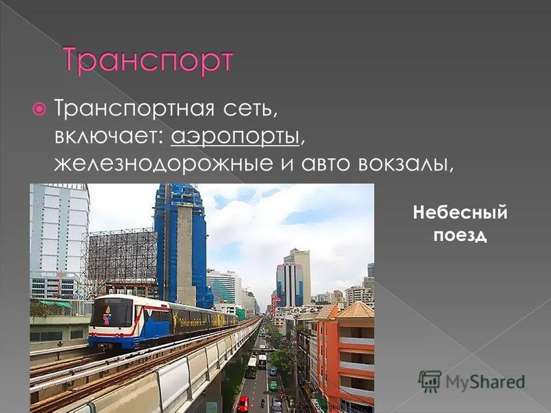 Транспортная сеть, включает: аэропорты, железнодорожные и авто вокзалы, морские причалы и порты. Небесный поезд