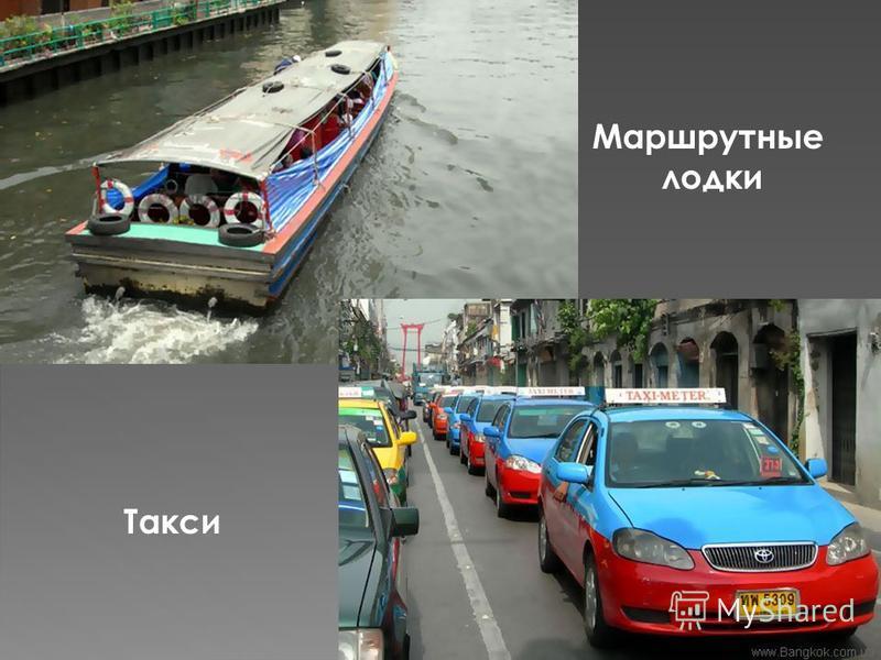 Маршрутные лодки Такси