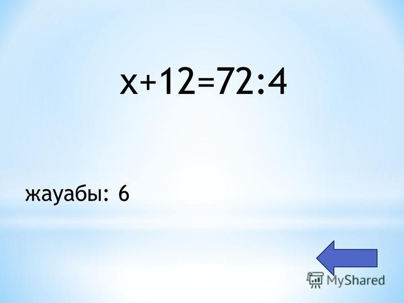 х+12=72:4 жауабы: 6