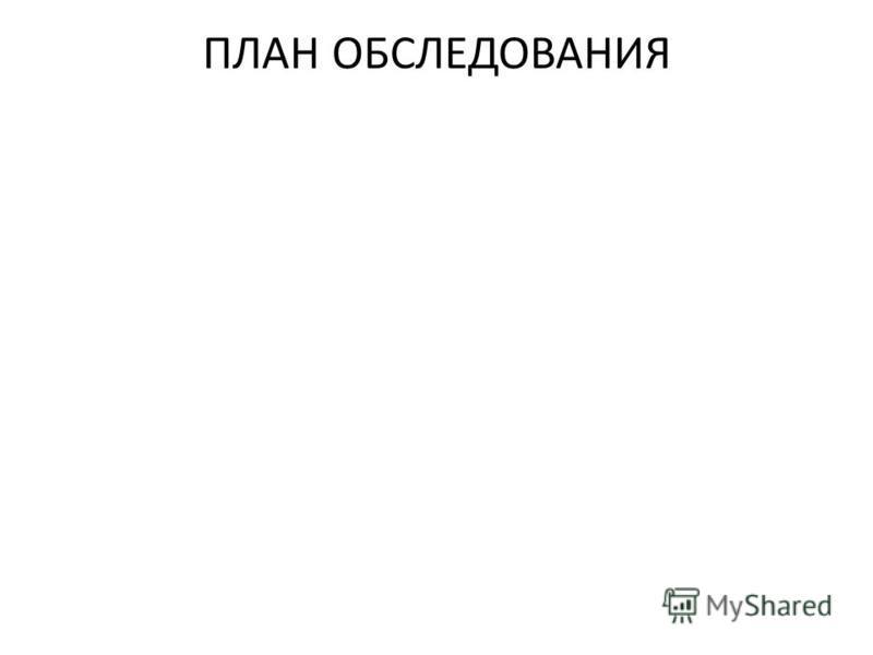 ПЛАН ОБСЛЕДОВАНИЯ