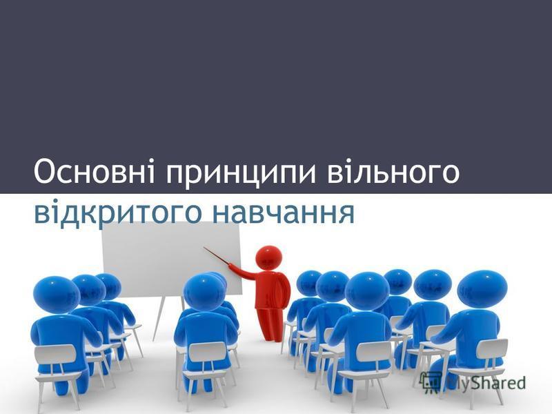 Основні принципи вільного відкритого навчання
