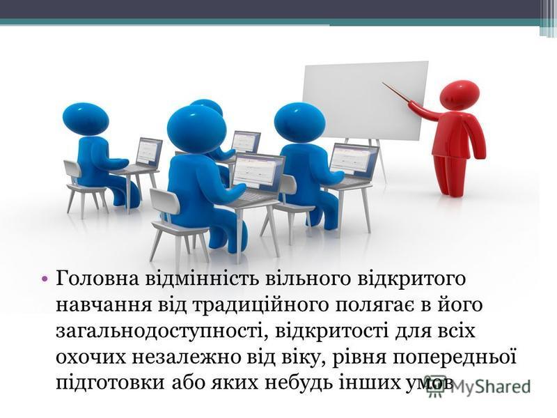Головна відмінність вільного відкритого навчання від традиційного полягає в його загальнодоступності, відкритості для всіх охочих незалежно від віку, рівня попередньої підготовки або яких небудь інших умов