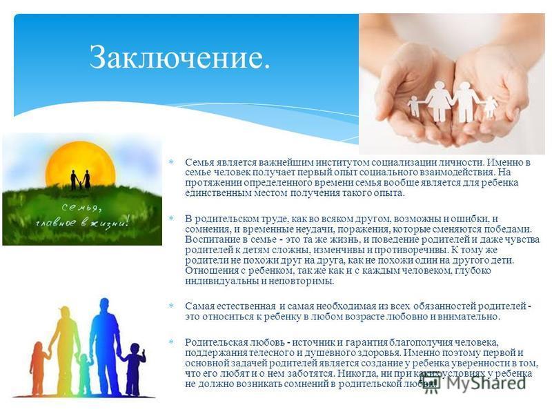 Семья является важнейшим институтом социализации личности. Именно в семье человек получает первый опыт социального взаимодействия. На протяжении определенного времени семья вообще является для ребенка единственным местом получения такого опыта. В род