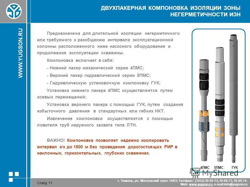 WWW.YUGSON.RU Слайд 11 г. Тюмень, ул. Московский тракт 149/3; Тел/факс: (3452) 30-69-72, 30-69-73, 30-69-74. Web: www.yugson.ru, e-mail:info@yugson.ruwww.yugson.ru ДВУХПАКЕРНАЯ КОМПОНОВКА ИЗОЛЯЦИИ ЗОНЫ НЕГЕРМЕТИЧНОСТИ ИЗН Предназначена для длительной